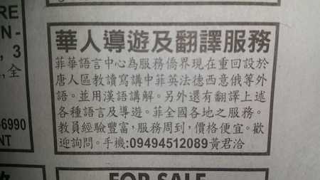 An announcement in a Philippino-Chinese newspaper uses traditional Chinese text