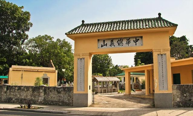 Front entrance of Chinese cemetery of Havana with Chinese inscriptions