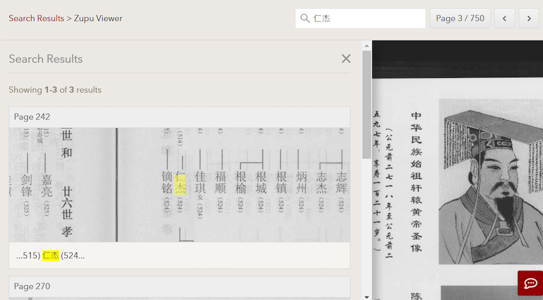 Screenshot of AncestorSearch: use the reviewing pane in the zupu viewer to identify possible ancestor matches