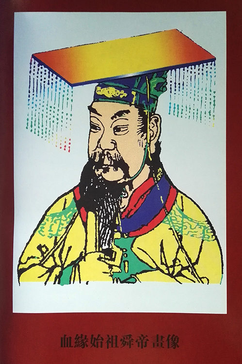 Illustrated portrait of the legendary Emperor Shun from the Chen family tree book (zupu) of Nanchang, Hainan, China