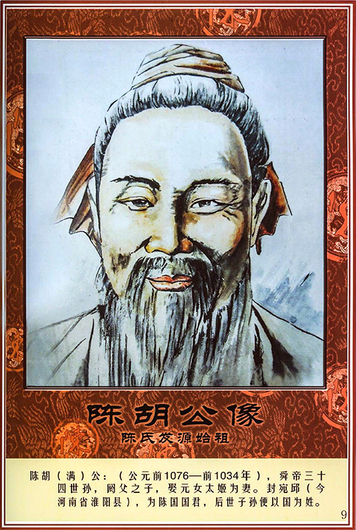 Illustrated portrait of Chen Hugong, the first ancestor listed in the Chen family tree book (zupu) of Aohu, Guangdong, China