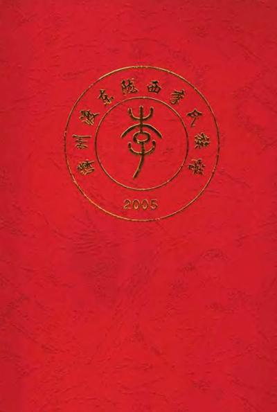 Red front cover of a Chinese family tree book (zupu) belonging to the Longxi Li clan in Zhangzhou, Fujian, China