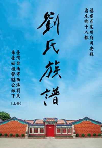 Alt Text: Blue front cover of a Chinese family history book (zupu) belonging to a Liu clan in Fujian, China