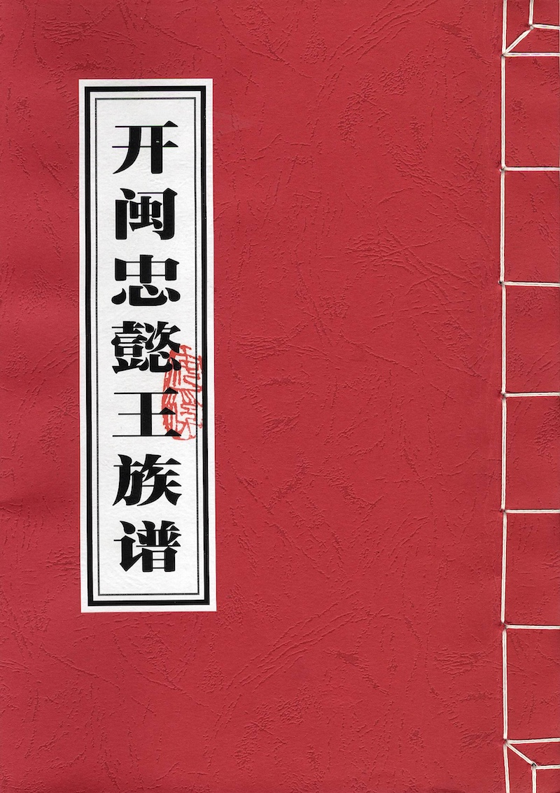 Red front cover of a Chinese family history book (zupu) belonging to a Wang clan in Fujian, China